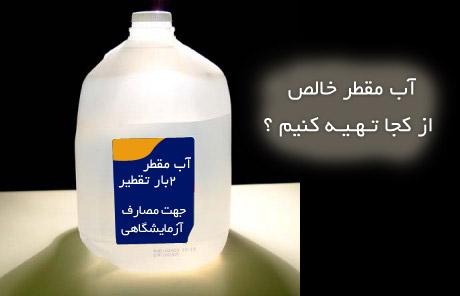 آب مقطر خالص